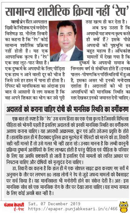 World Brain Center Dr Neelesh Tiwari.JPG5779662World Brain Center Dr Neelesh Tiwari.JPG5_Punjab_Kesari
